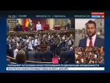 Новости на Россия 24 Большинство каталонского парламента проголосовало за независимость
