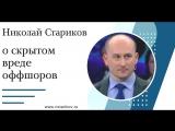 Николай Стариков о скрытом вреде оффшоров