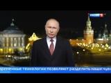 Новогоднее поздравление Президента РФ Путина с новым 2018 Годом