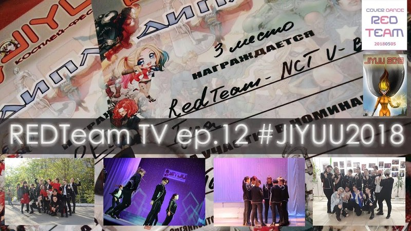 REDTeam TV ep 12 JIYUU 2018 КАКЭТОБЫЛО