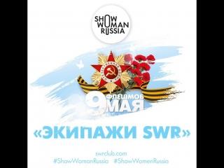 День ПОБЕДЫ - Флэшмоб Show Woman Russia 18 экипаж