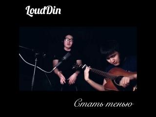 LoudDin - Стать тенью (live acoustic)