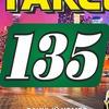 Такси 135 Молодечно