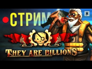 They Are Billions – построй свой зомби-симсити! (стрим)