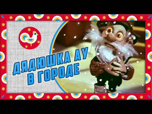 Дядюшка Ау в городе 1979 Кукольный мультфильм Золотая коллекция смотреть онлайн без регистрации