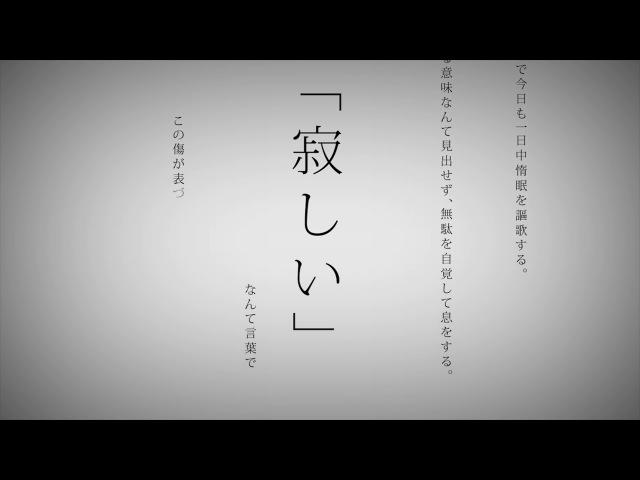命に嫌われている。 Inochi ni Kirawarete Iru まふまふ Mafumafu 歌ってみた