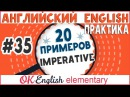 20 примеров 35 Imperative (Do it. Don't do it.) - Повелительное наклонение