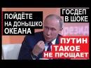 ПУТИН 3A 30 CΕΚУΗД ΡA3ΟPBAΛ ШΤAΤЫ B KΛOЧЬЯ: «HA KOГO ТЯBKAΕТΕ, A?» — Владимир Путин — 14.12.2017