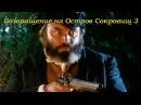 Возвращение на Остров Сокровищ 3 видео пираты для детей Остров проклятых
