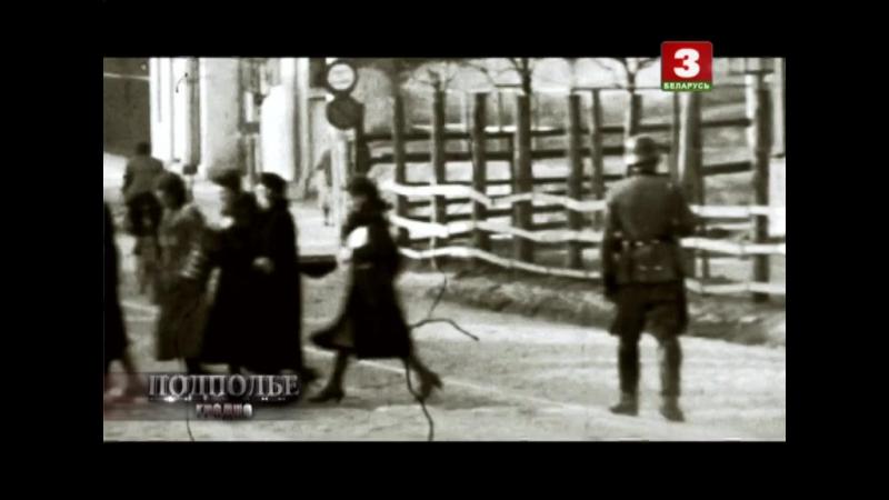 Дневники белорусского подполья. Гродно 4 часть