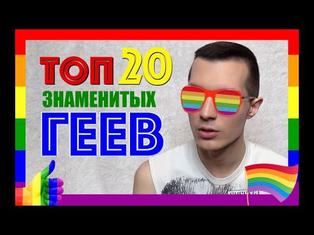ТОП 20 знаменитых ГЕЕВ 🏳️🌈Самый звездный ГЕЙ-ПАРАД 👬Красивые и богатые звезды мужчины геи 😍