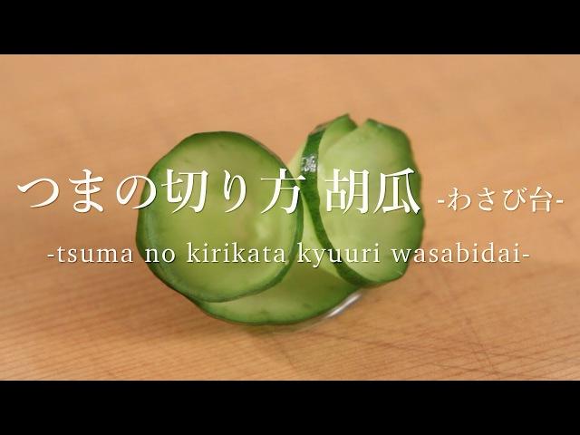 つまの切り方 胡瓜 わさび台 - How to cut garnish Cucumber Wasabidai -|日本さばけるプロジェクト