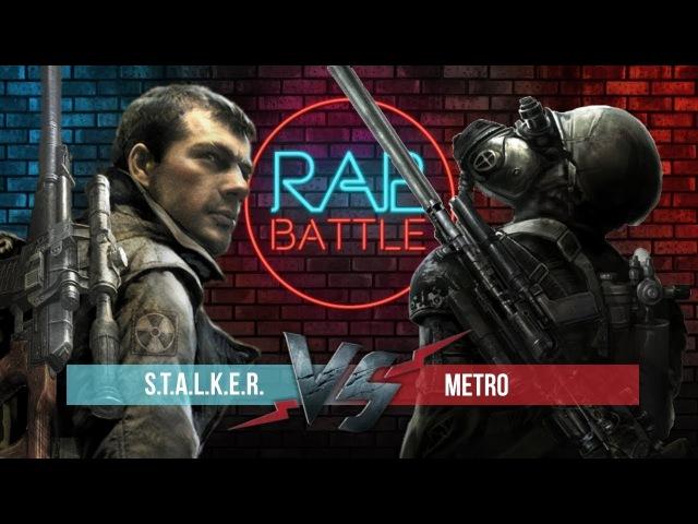 Рэп Баттл S T A L K E R vs Metro 2033 Реванш