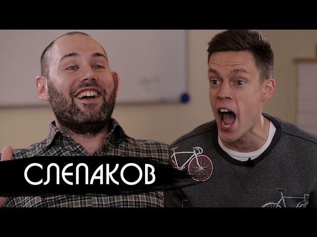 Слепаков о Нашей Russia и современной России вДудь