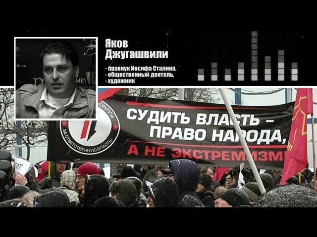Яков Джугашвили о Законе об Ответственности Власти ЗОВ
