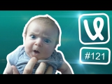 Лучшие ролики недели #121 Когда проснулся школьником!