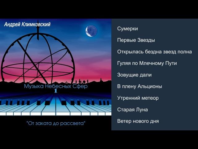 Музыка Небесных Сфер - часть 1 - от заката до рассвета