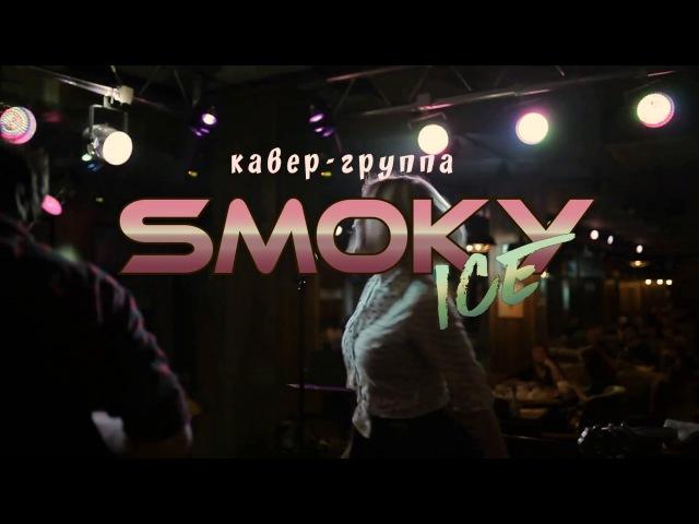 Кавер группа Smoky Ice и Екатерина Казакова Промо