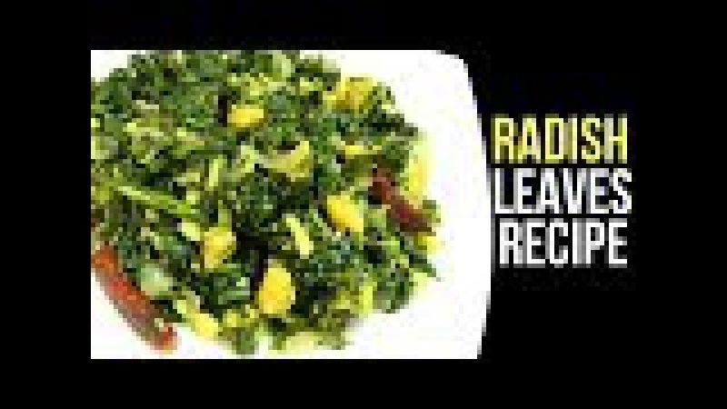 Radish Leaves Recipe | Mooli Ki Sabzi | Mulo Shak Bhaji | Radish Leaves Curry With Shrimp | Mulo Saa