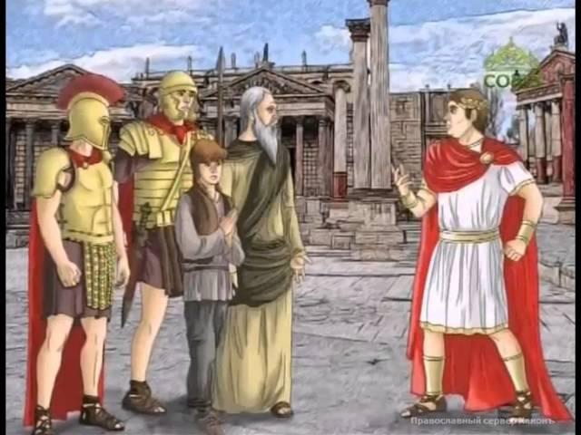 10 27 Мученики Назарий,Гервасий,Протасий и Келсий