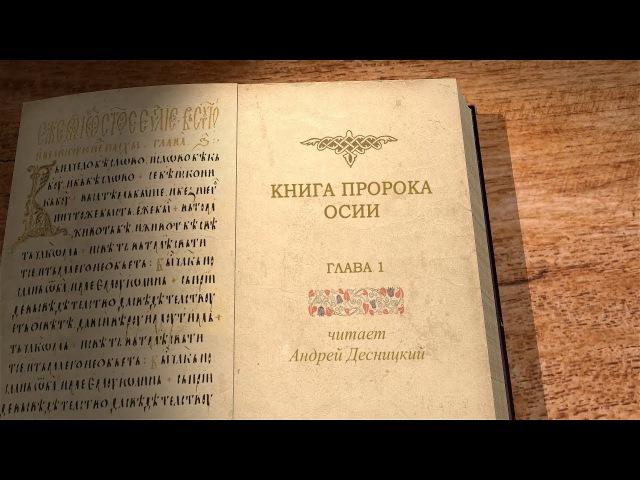 Книга пророка Осии. Глава 1. Профессор Андрей Десницкий. Библейский портал