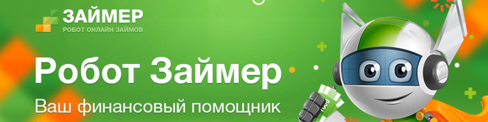 Lime (Лайм) Займ - официальный сайт ‒ сервис быстрых