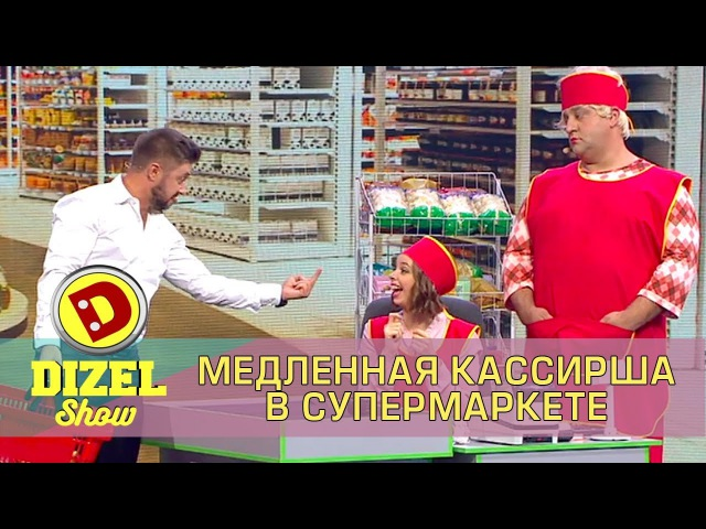 Кассир-стажер на кассе супермаркета | Дизель шоу Украина » Freewka.com - Смотреть онлайн в хорощем качестве