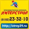 ПК Интерстрой Архангельск (8182) 23-32-10