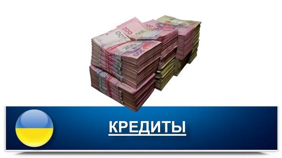 Кредит 1500000 тенге