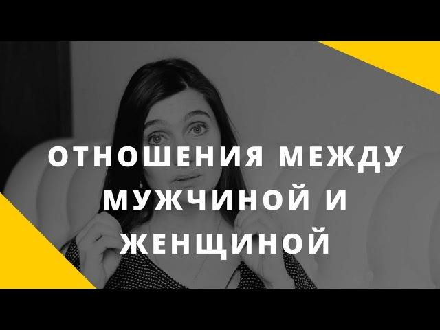 Отношения между мужчиной и женщиной Как построить гармоничные отношения Психолог Анна Комлова