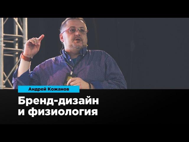 Бренд-дизайн и физиология | Андрей Кожанов | Prosmotr