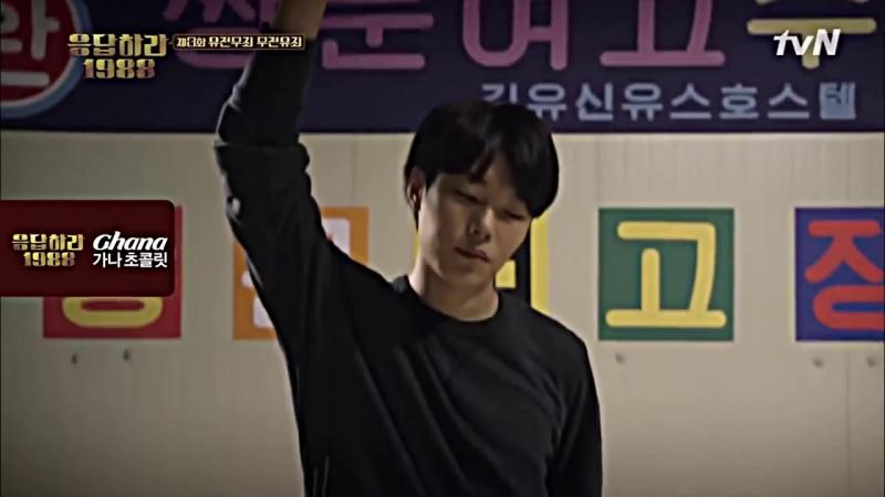 Reply 1988 - Deoksun ♥ Junghwan