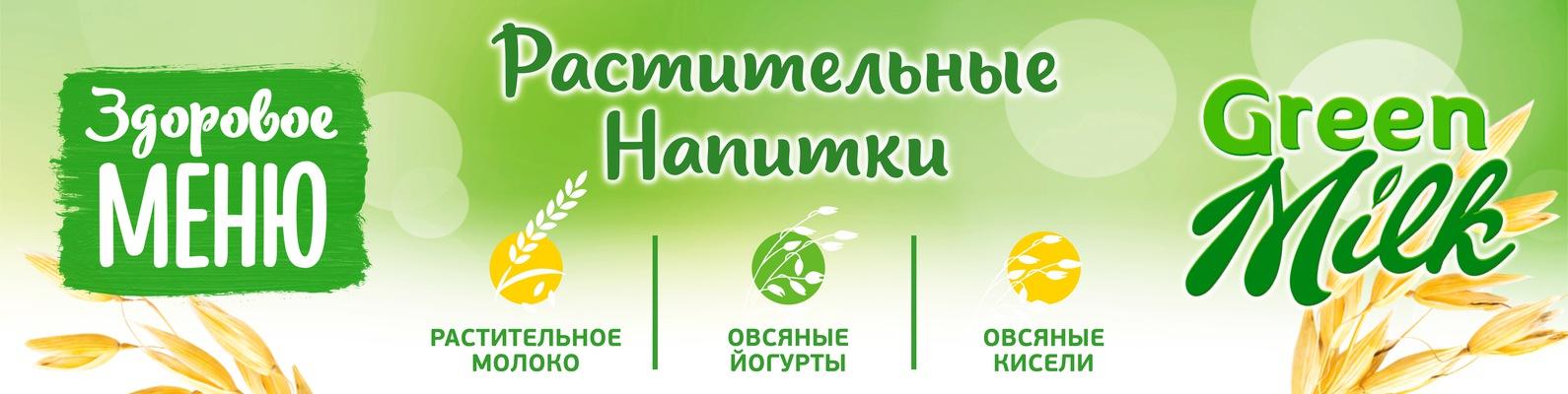 4be80d3c8aa3 ЗДОРОВОЕ МЕНЮ. Растительные напитки   ВКонтакте