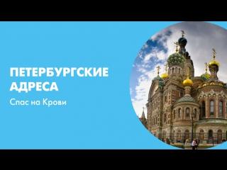 Петербургские адреса. Спас на Крови.