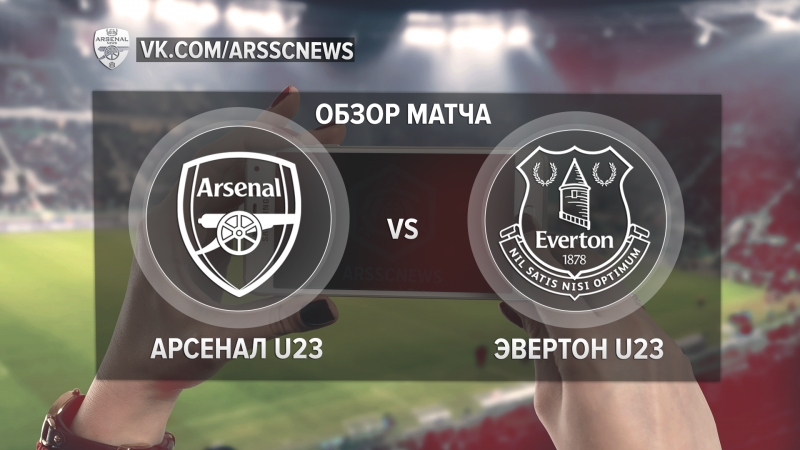 Арсенал U23 Эвертон U23 Обзор матча