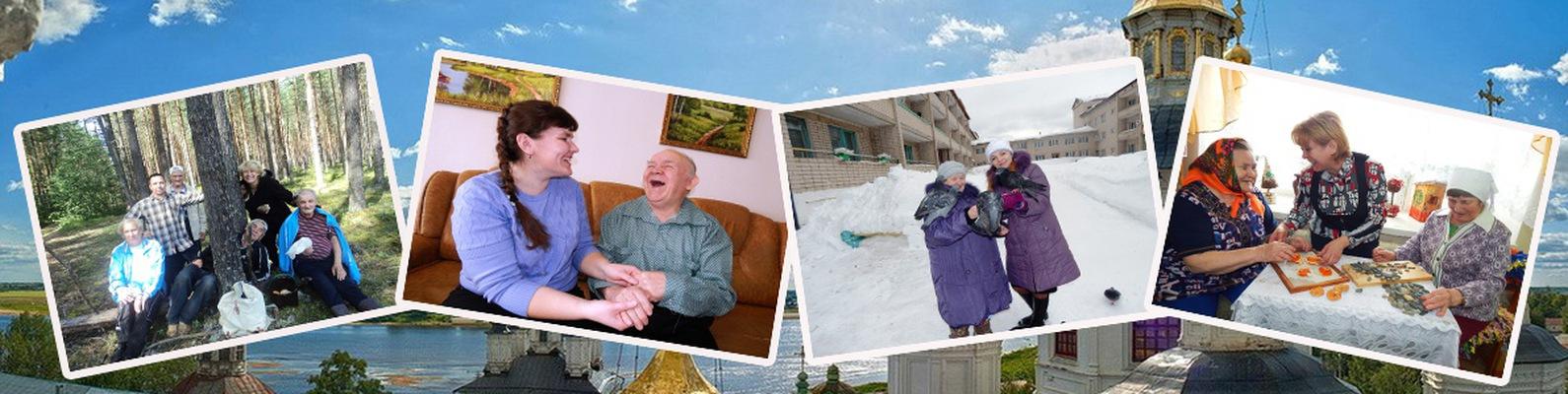 Дом престарелых красавино дом престарелых в ивайтенки
