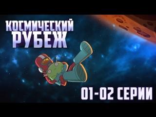 Final space ep.01-02  космический рубеж   русская озвучка 