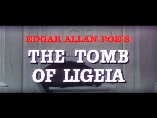 """ Гробница Лигейи "" 1964 / The Tomb of Ligeia / реж. / Роджер Корман / по мотивам Эдгара Аллана По"