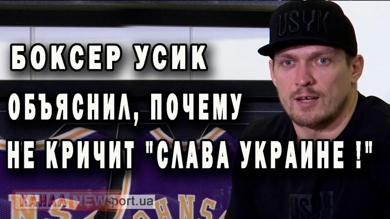 Боксёр Усик ОТКАЗАЛСЯ от звания Героя Украины. Полная пресс конференция