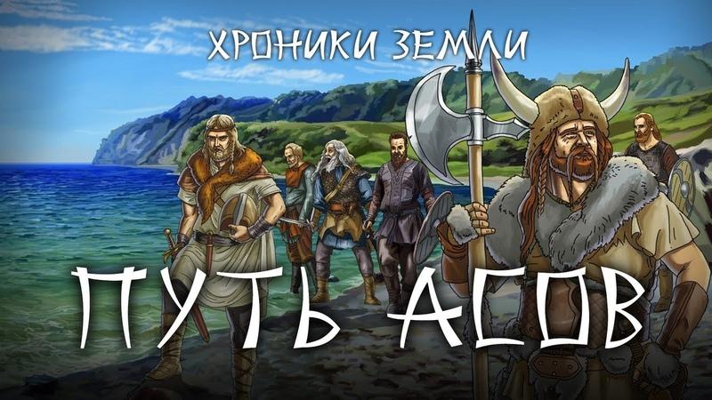 Хроники Земли Путь асов Серия 17 Сергей Козловский