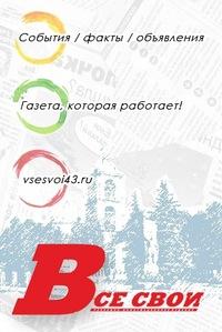 05beed01bef37 Все Свои | ВКонтакте