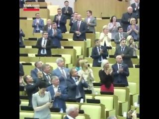 Госдума стоя аплодирует американским сенаторам