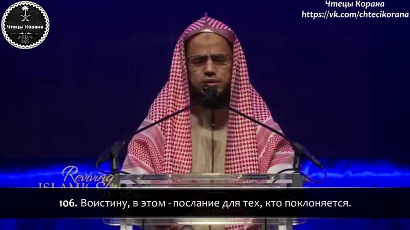 Абу Бакр аш-Шатри - Сура 21 аль-Анбияъ (Пророки), аяты (83-112)