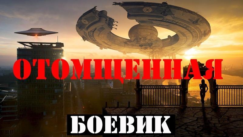 БОЕВИК ОТОМЩЕННАЯ ФИЛЬМЫ 2018 БОЕВИКИ 2018