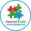 Детский развивающий клуб JuniorKids Парнас
