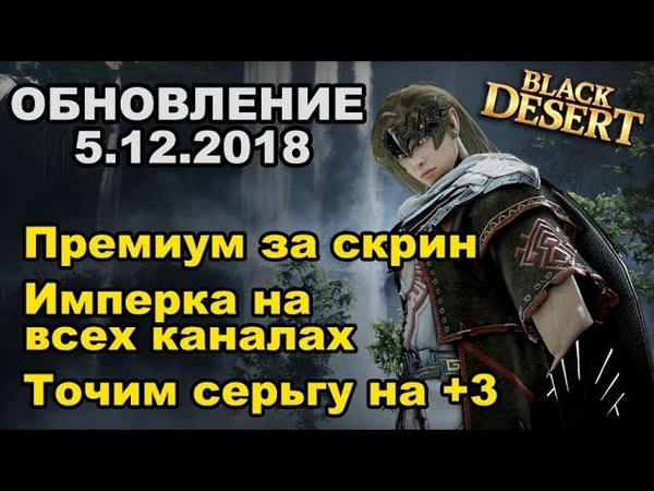 🔔 БЕСПЛАТНО 20 дней према Имперка на всех каналах в Black Desert MMORPG ИГРЫ