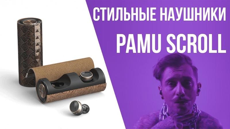 PAMU SCROLL - СТИЛЬНЫЕ БЕСПРОВОДНЫЕ НАУШНИКИ - BLUETOOTH 5.0