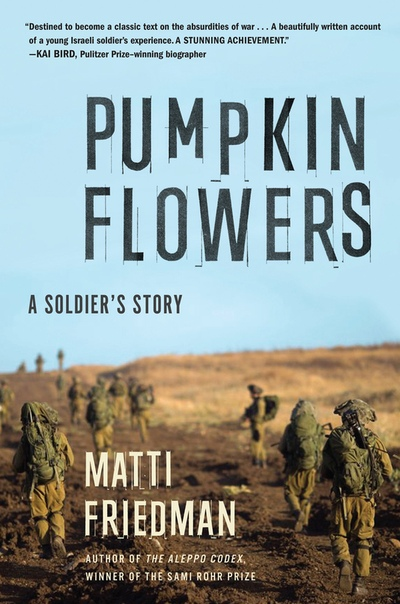 Pumpkinflowers A Soldier's Story by Matti Friedman