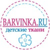 БАРВИНКА.RU-трикотажные ткани |Ottobre|Краснодар
