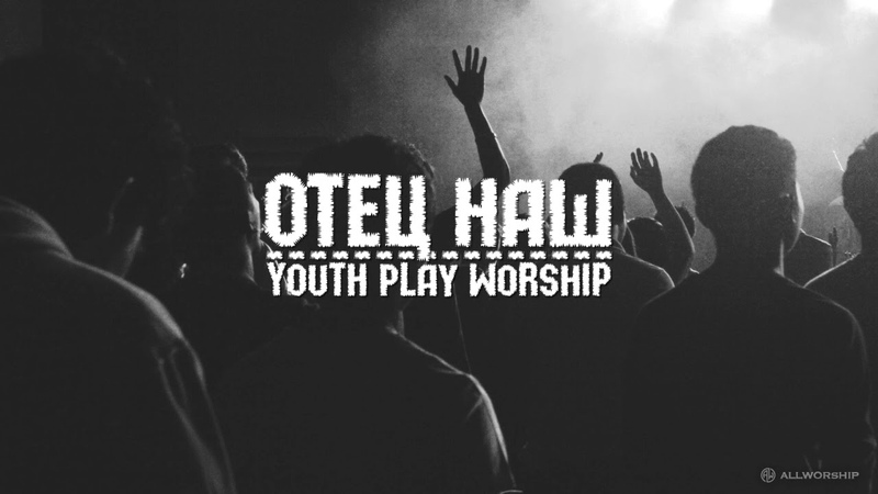 Youth Play Worship - Отец наш ХристианскаяПесня